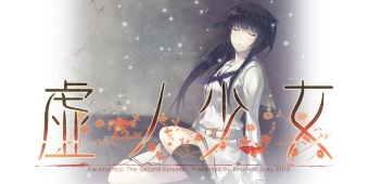 Kara no Shoujo - The Second Episode
